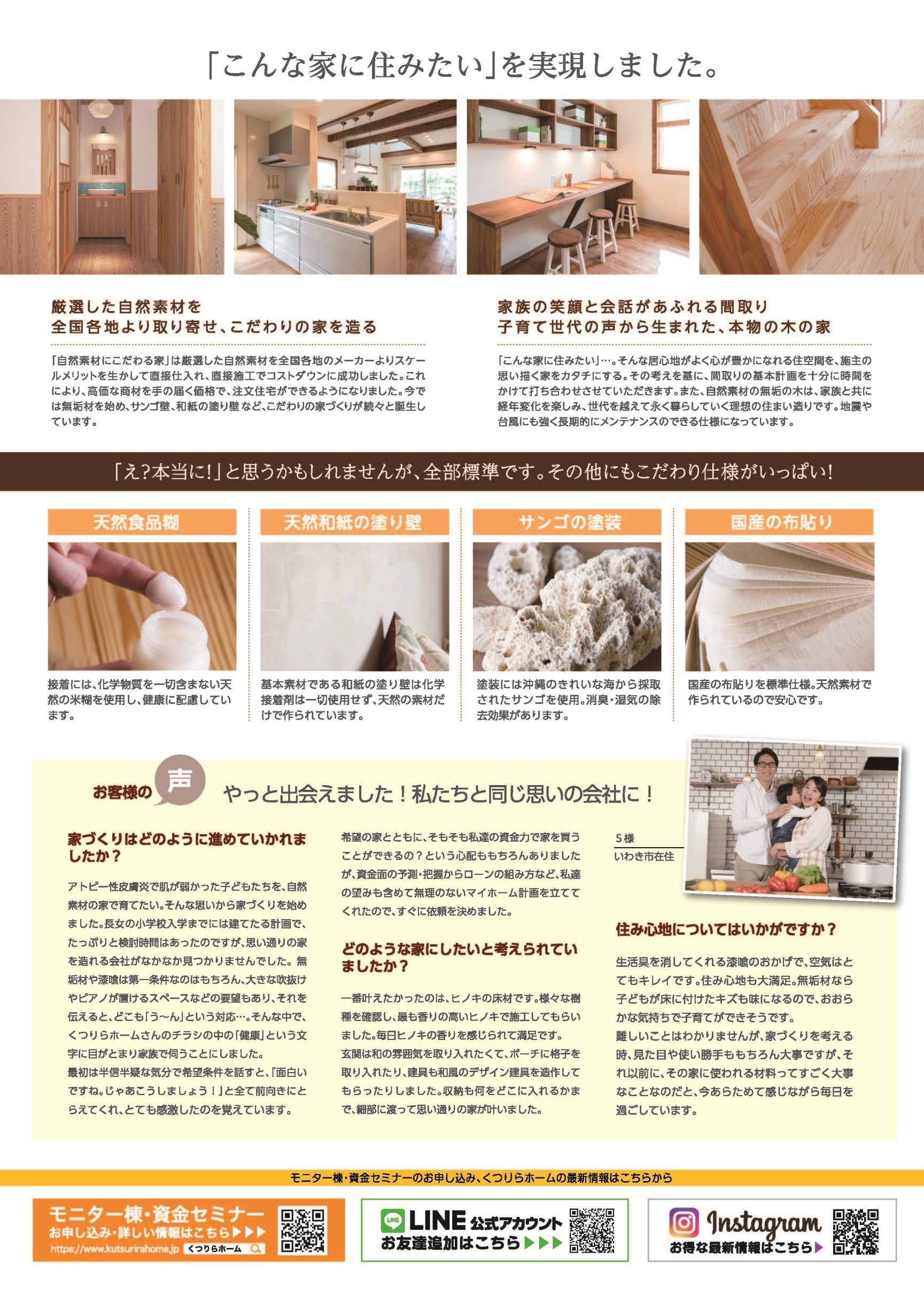 Kutsurira_chirashi2.jpeg