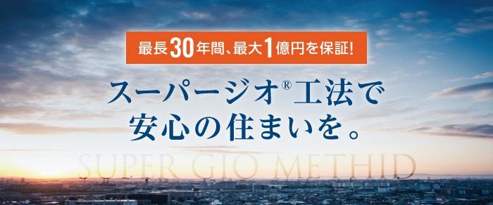 最長30年間、最大1億円を保証!.jpg