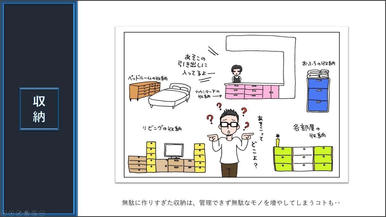 コンセプト_収納①.pptx.jpg