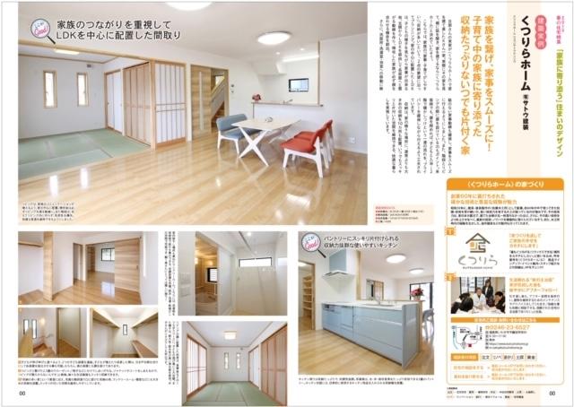 いわきタウン誌5月号_くつりらホーム.jpeg