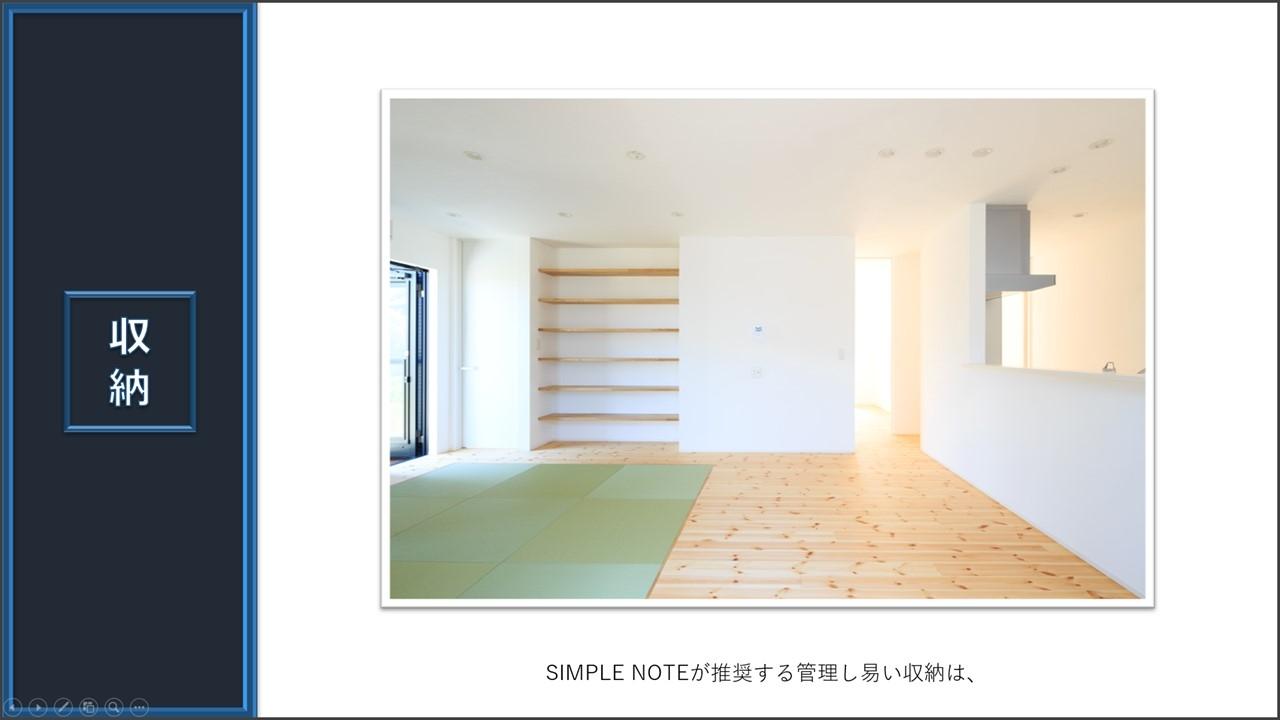 コンセプト_収納②.pptx.jpg