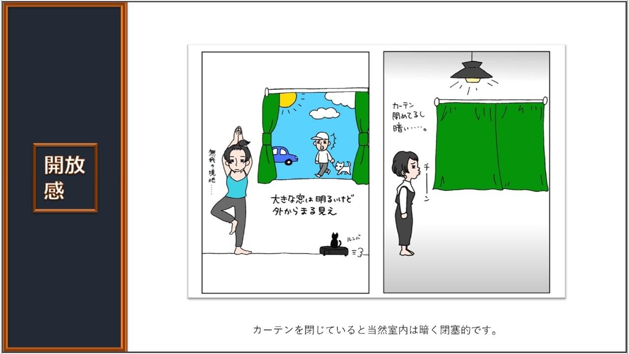 開放感1.jpg